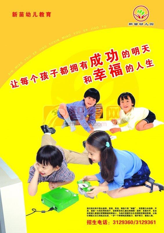 新苗幼兒教育素材