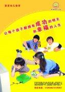 新苗幼儿教育素材