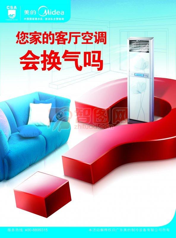 立式空調素材