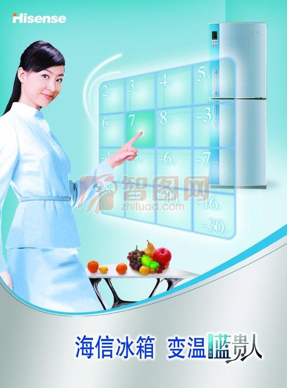 海信冰箱素材