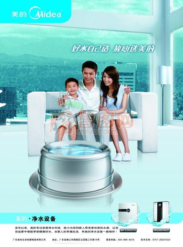 净水设备海报