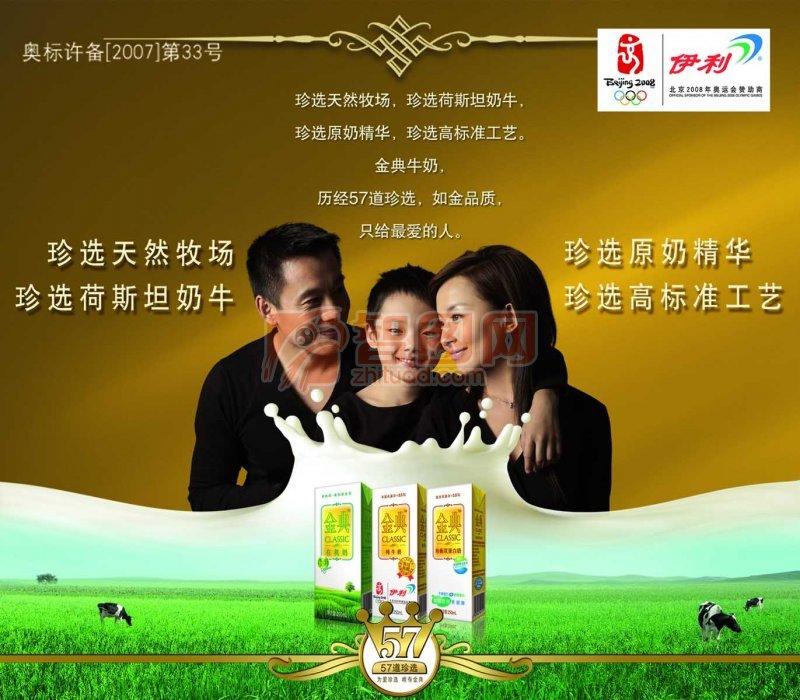 伊利牛奶宣传海报