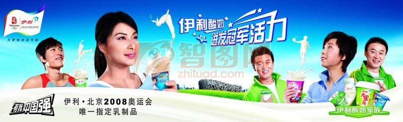 酸奶饮品素材