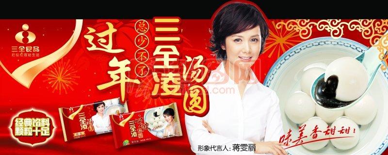 节日食品宣传海报
