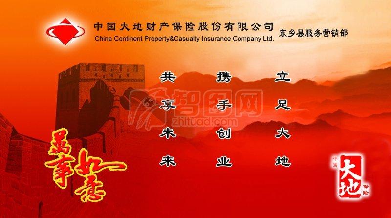 长城背景素材 山峦元素 红色背景素材海报  关键词: 中国大地财产保