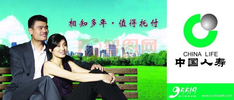 关键词: 说明:-中国人寿保险 上一张图片:  金黄色背景海报图片