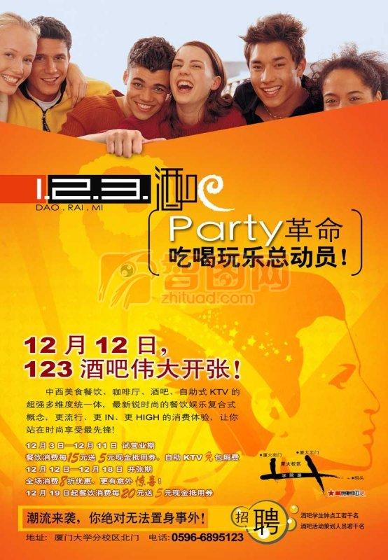 上一张图片:   简约蓝色背景海报 下一张图片:中国国旗素材海报 分享
