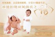 小宝宝元素地板海报