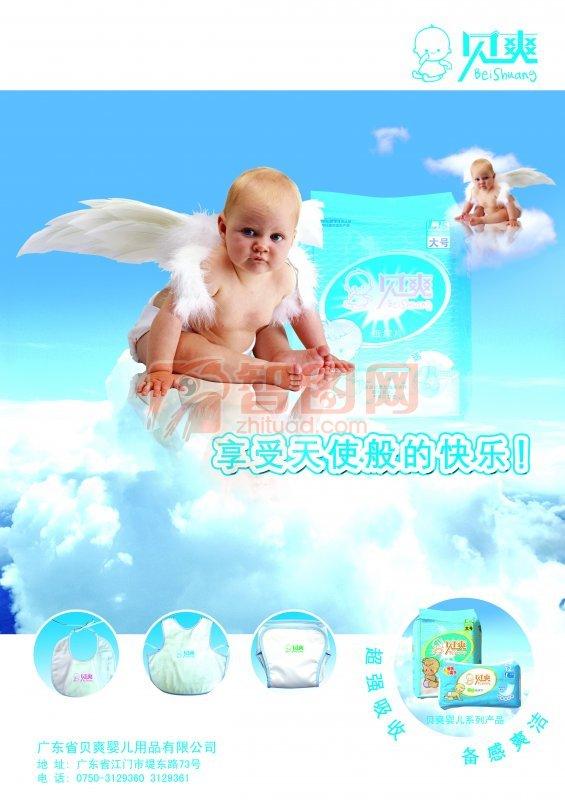 藍色背景廣告