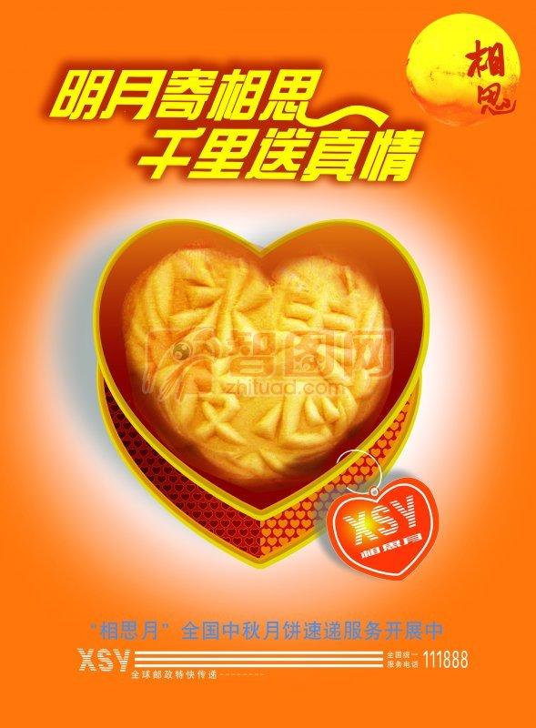 【psd】食品宣传海报