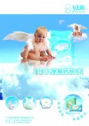 嬰兒用品海報