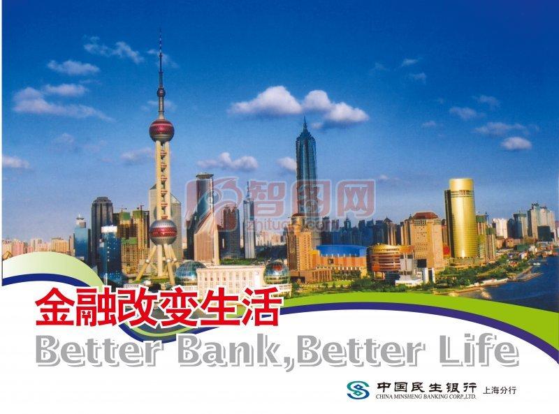 银行宣传海报