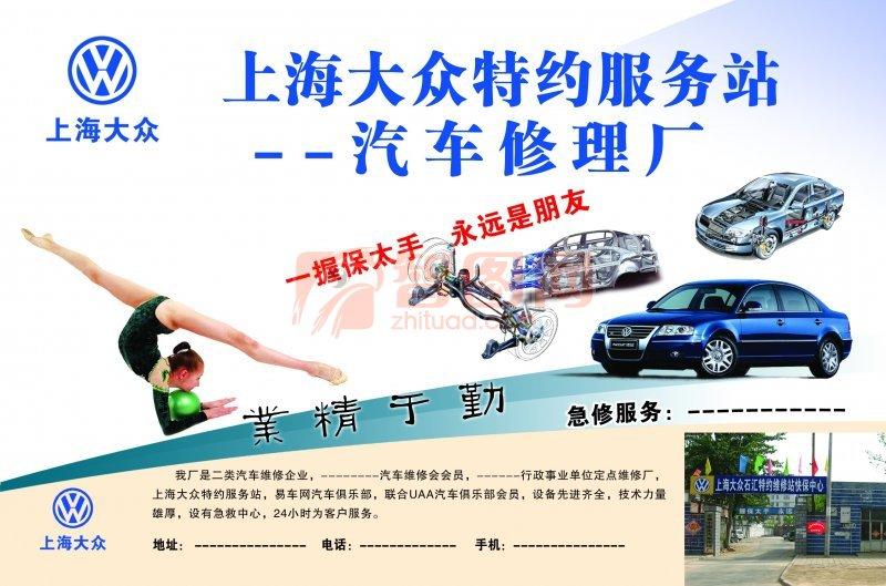 汽車宣傳海報
