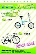 自行车宣传海报