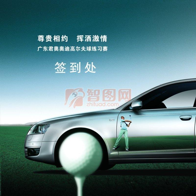 轿车宣传海报