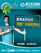 医院宣传海报