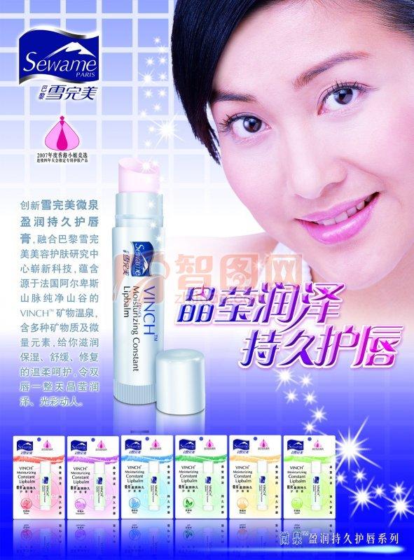 化妝品宣傳海報