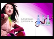 護發產品宣傳海報
