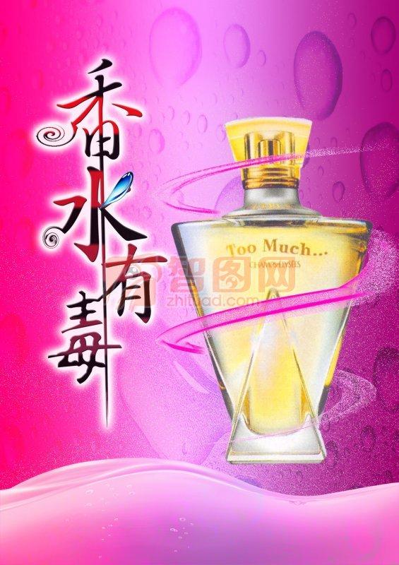 香水宣传海报