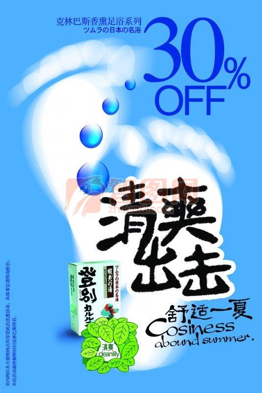 足浴系列宣传海报