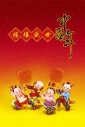 中国红背景福娃 贺岁迎新宣传模板