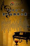 音乐钢琴海报设计 黑黄色背景海报