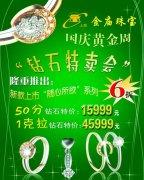 绿色背景素材海报 钻石戒指素材