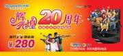 创维元旦宣传海报 周年庆橙红色背景