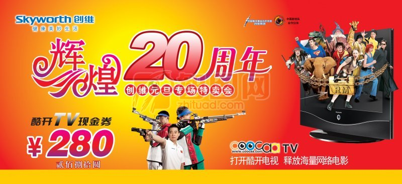 【psd】创维元旦宣传海报 周年庆橙红色背景