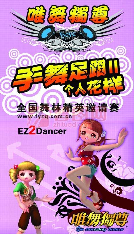 舞會宣傳海報