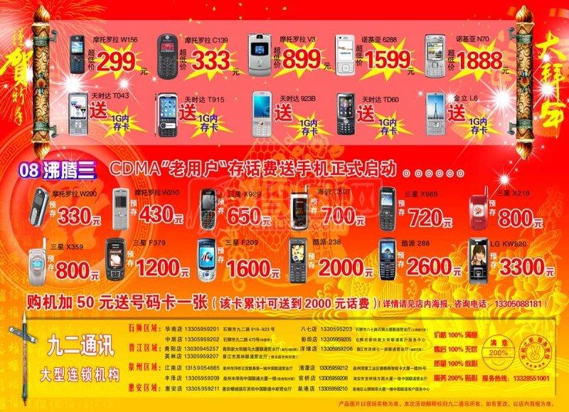 商品廣告海報