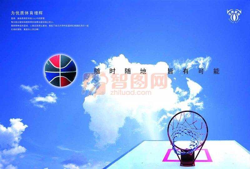首页 ps分层专区 广告设计 画册版式  关键词: 王牌篮球 蔚蓝天空图片