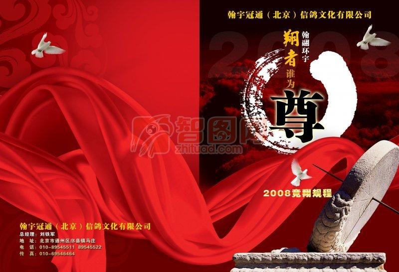 店庆海报背景中国风