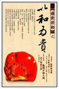 中国字画宣传海报