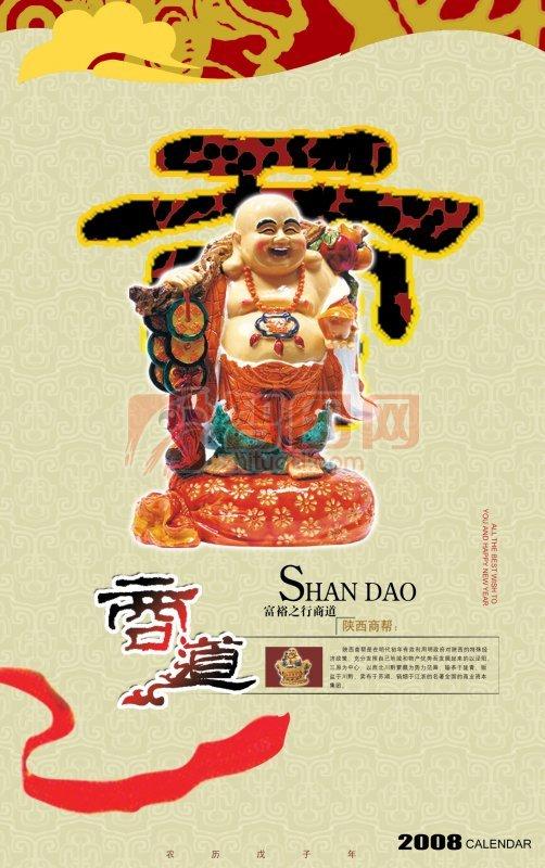 商道中國古典中國