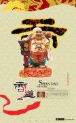 商道中国古典中国