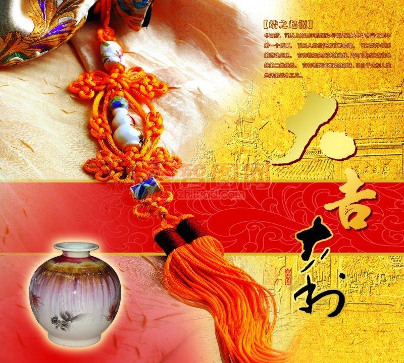 結之起源古典中國