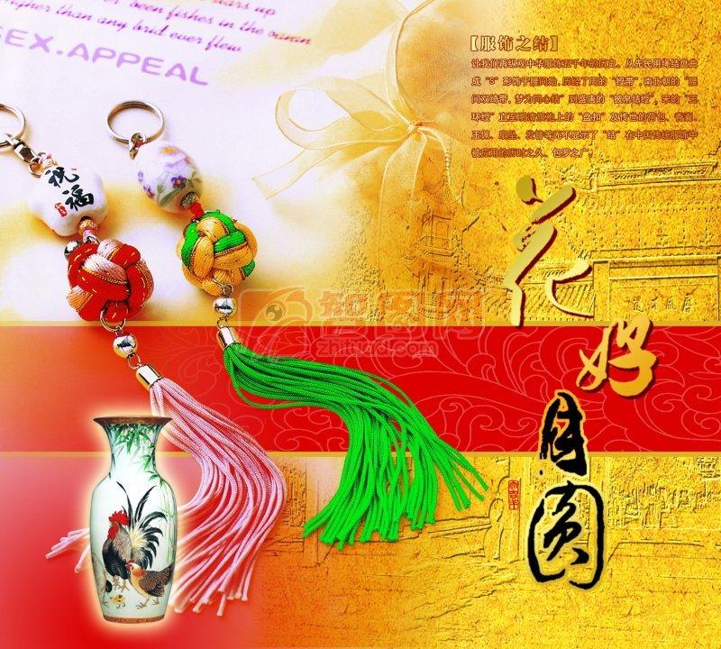 服饰之结古典中国
