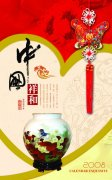 中国祥和古典中国