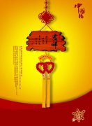吉祥中國古典中國