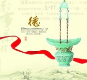 以德服人古典中國