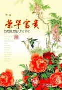 古典中国之荣华富贵