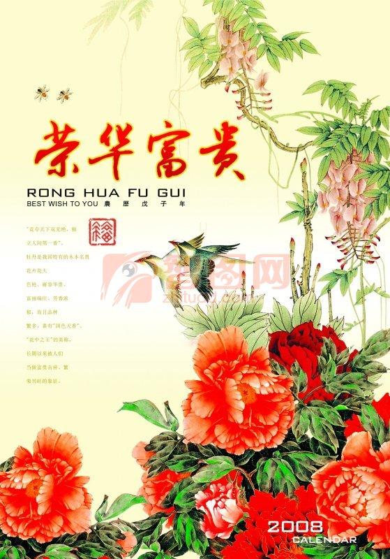 古典中國之榮華富貴