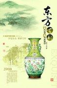 東方古韻中國