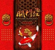 古典中國開門紅