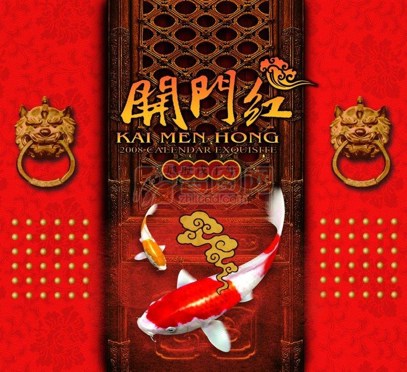 古典中国开门红
