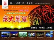 第29届北京奥运会海报素材
