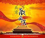 北京奥运红色宣传海报