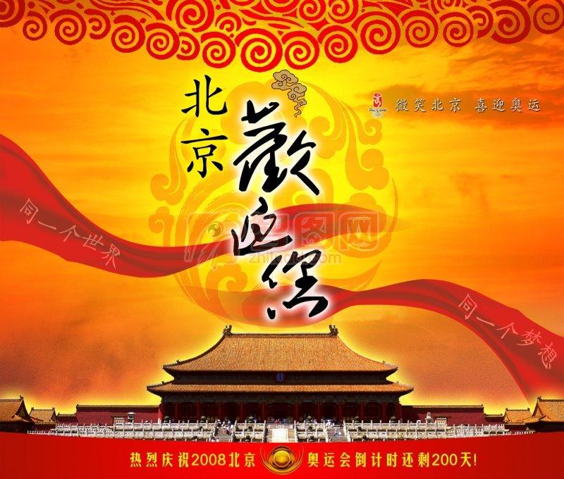 北京奧運紅色宣傳海報