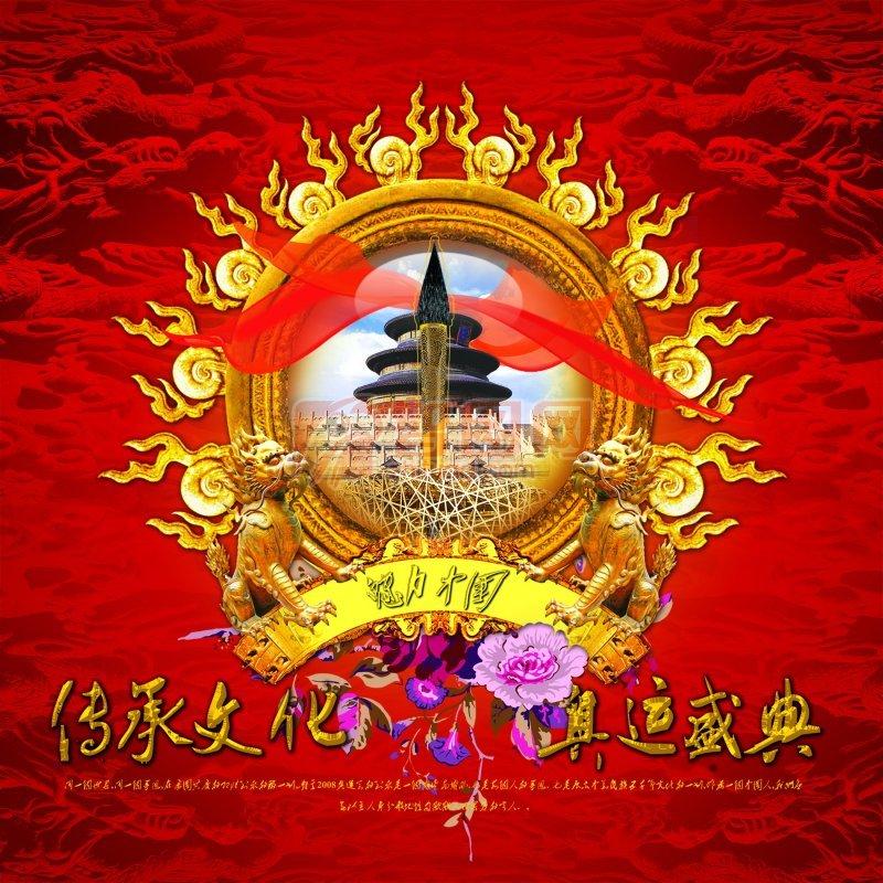 传承文化 奥运盛典